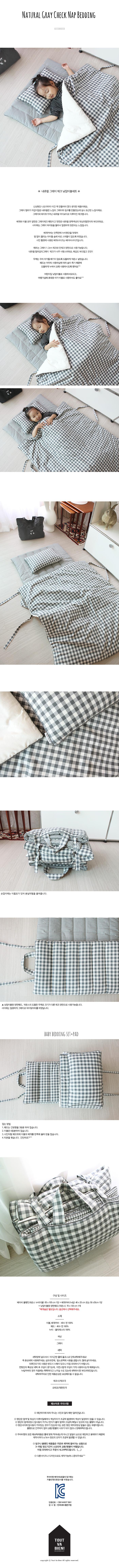 내츄럴 그레이 체크 낮잠이불세트 - 뚜바비엥, 124,000원, 패브릭/침구, 침구세트